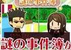 3DS「探偵 神宮寺三郎 GHOST OF THE DUSK」紹介映像が公開!声優陣によるムービーシーンと「謎の事件簿」も収録