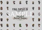 「ファイナルファンタジー レコードキーパー」にて「FFXIV:紅蓮のリベレーター」発売記念コラボキャンペーンが開催!スペシャル壁紙の配布も実施