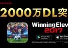 iOS/Android「ウイニングイレブン 2017」が世界累計2,000万ダウンロードを突破!特別キャンペーンが実施決定