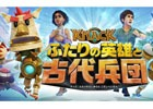 マーク・サーニー総監督の最新作「KNACK ふたりの英雄と古代兵団」がPS4向けに発売決定!ゲーム紹介トレーラーも公開