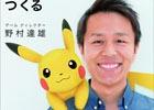 「ポケモン GO」の大ヒットを手がけたゲームディレクター・野村達雄氏の初の自伝本が発売決定