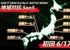 「GUILTY GEAR Xrd REV 2 -BATTLE MANIA-」全国より集まった9チームで戦う「地域対抗5on5総当たり戦」が開催!