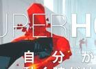 独創的なシステムのFPSゲーム「SUPERHOT」PS4(PS VR)版が2017年夏に発売決定!