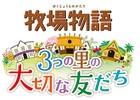 3DS「牧場物語 3つの里の大切な友だち」「ポポロクロイス牧場物語」DL版のアニバーサリーキャンペーンが6月21日より開催!