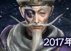 「真・三國無双 Online Z」新武器・導符やウェディング服が登場!記念の宝くじも開催