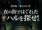 「深夜廻」のスピンオフミニゲーム「夜の街ではぐれたハルを探せ!」が公開!深夜限定で最恐の「深夜モード」解放も