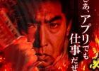 「必殺仕事人シリーズ」最新作「ぱちんこ 必殺仕事人V」Android版が配信開始!