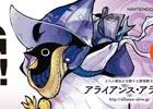 3DS「アライアンス・アライブ」首都圏主要駅に大型ポスターが登場!