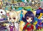 妖怪リスペクトRPG「あやかし百鬼夜行~極~」iOS版が配信開始!初心者ログインボーナスも実施