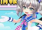 「白猫プロジェクト」「白猫テニス」「黒ウィズ」のコラボで生まれたアイドルグループがJR東日本のトレインチャンネルなどに登場!
