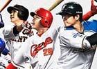 iOS/Android「プロ野球が好きだ!」★3以上確定スカウトを追加する大型アップデートが実施!ファン投票イベントも開催