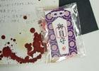 怖いお手紙が届きました―編集部通信(2017年6月24日号)