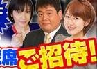 「100万人のWinning Post」にて大井競馬場とのコラボキャンペーンが開始!須田鷹雄さん、守永真彩さんと一緒に競馬が観戦できるチャンス