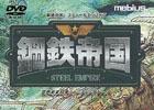 ゲーム内BGMを収録したOSTが初回生産特典として同梱!PC版「鋼鉄帝国 -STEEL EMPIRE-」が本日発売