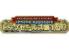 iOS/Android「ドラゴンクエストモンスターズ スーパーライト」がApp Storeトップセールスランキング1位を獲得―「ふくびき券スーパー」10枚がプレゼント!
