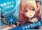 「シャドウバース」Gamer特設サイトがオープン!初心者から上級者まで楽しめる企画を実施&Twitter用素材の配布も