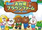 「デックス東京ビーチ×LINE ブラウンファーム 夏休み!お台場ブラウンファーム」が7月14日より開催!