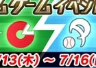 iOS/Android「プロ野球が好きだ!」セ・パ予想対決や★3以上確定スカウト無料キャンペーンが行われる「ドリームゲームイベント」がスタート