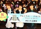 「KING OF PRISM-PRIDE the HERO-」初のOver the rainbow舞台挨拶をレポート!サウンドトラックは9月27日に発売決定