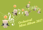 「FF XIV ORCHESTRA CONCERT 2017 -交響組曲エオルゼア-」のチケットが7月22日より販売開始!オーケストラアレンジアルバムも発売決定