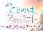 PC「ことのはアムリラート」のラジオ番組が<音泉>で配信決定!パーソナリティは長妻樹里さん、内田秀さん