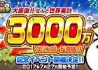 iOS/Android「にゃんこ大戦争」が3000万DLを突破、記念イベントが7月27日開催―ぐでたまコラボLINEスタンプも販売開始