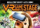 さまざまなVRゲームが体験できる「VR GAME STAGE」がタイトーステーション 大阪日本橋店で運用開始