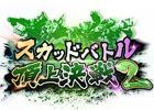 AC「ボーダーブレイク」決勝イベント3種が7月30日に東京・有明のTFT HALL1000で開催!