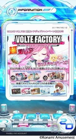 AC「SOUND VOLTEX IV HEAVENLY HAVEN」限定サントラやクリア