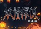 現実世界に現れる妖怪を探索するVRゲーム「妖怪探偵倶楽部」が「V-REVOLUTION」にて今夏配信!