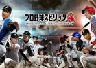 「プロ野球スピリッツA」がAmazonアプリストアにて配信開始!2種類の記念キャンペーンも開催