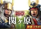 iOS/Android「信長の野望 ~俺たちの戦国~」映画コラボの新シーズン「関ヶ原」が開幕!
