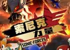 セガゲームス、中国市場でPS4/Xbox One用ソフトを初展開―中国・OPGと共同で「ソニックフォース」を今冬発売