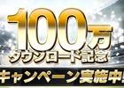 iOS/Android「BFBチャンピオンズ2.0~Football Club Manager~」スカウト1日1回無料など、100万ダウンロード記念キャンペーンが開始!