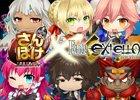 iOS/Android「さんぽけ~三国志大戦ぽけっと~」にて「Fate/EXTELLA」コラボが開催!記念キャンペーンも実施