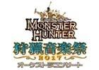 「モンスターハンター:ワールド」の楽曲が狩猟音楽祭2017にて演奏決定―コンサートオリジナルグッズも公開に