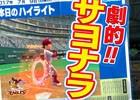 【アプリレビュー】「プロ野球バーサス」NPB公認!実名選手たちを集めてオリジナルチームを作り、全国の猛者と対戦する野球ゲーム