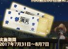 """iOS/Android「アルケミアストーリー」プラネタリウム""""満天""""にてドーム内CMが放映決定!無料チケットが当たるリツイートキャンペーンも実施"""