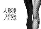 「NieR Music Concert Blu-ray ≪人形達ノ記憶≫」初回先着特典として朗読劇台本の付属が決定!