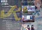 """PS Vita「俺達の世界わ終っている。」物語の核心に迫る""""首都消滅作戦""""とは―キャラクターや重要なキーワードが明らかに"""
