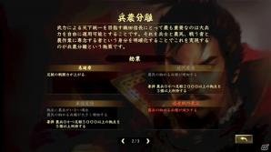 「信長の野望・大志」2フェイズ・同時プロット制で行われる「決戦」&織田信長の「志」を紹介