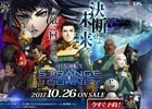 3DS「真・女神転生 DEEP STRANGE JOURNEY」公式サイトにてバトルシステムを紹介したページが公開!