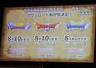 """""""ふっかつのじゅもん""""の裏話から初期キャラクター構想まで―「ドラゴンクエストXI」スペシャルトークステージは今だから話せる話題が満載"""