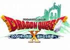 「ドラゴンクエストX 5000年の旅路 遥かなる故郷へ オンライン」発売日が2017年11月16日に決定!価格は3,800円(税抜)