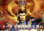 iOS/Android「大三国志」新サーバー「3区 兵貴神速」がオープン!