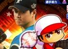 iOS/Android「実況パワフルプロ野球」に「大谷翔平」が登場!大谷選手本人が監修したプライベートエピソードも満載