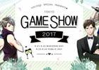 ボルテージが東京ゲームショウ2017に出展!VRでの挙式体験や「アニドルカラーズ」も登場