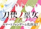 オリジナルTVアニメ「刀使ノ巫女」がスクウェア・エニックスよりスマートフォンゲーム化―ティザーサイトがオープン