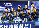 「BFBチャンピオンズ2.0~Football Club Manager~」8月15日よりサッカー日本代表の参戦が決定!
