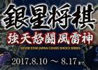 「銀星将棋 強天怒闘風雷神」Android版が100円に!「藤井四段に続け!将棋応援セール」を実施
